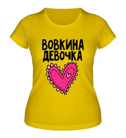 Женская футболка Я Вовкина девочка