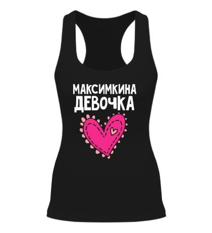 Женская борцовка Я Максимкина девочка