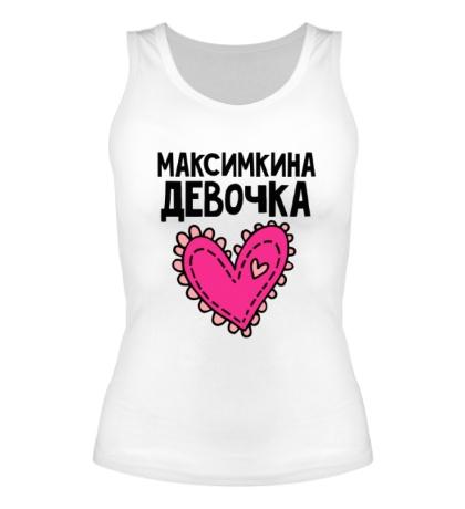 Женская майка Я Максимкина девочка