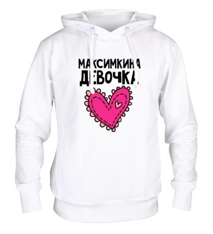 Толстовка с капюшоном Я Максимкина девочка