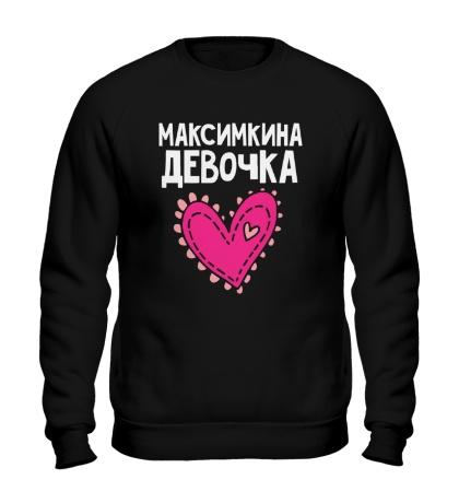 Свитшот Я Максимкина девочка