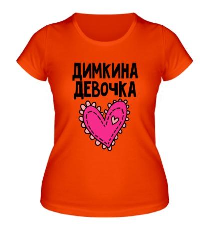 Женская футболка Я Димкина девочка