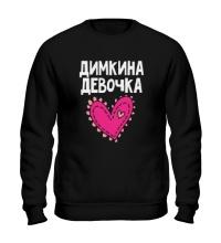 Свитшот Я Димкина девочка