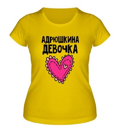 Женская футболка Я Андрюшкина девочка