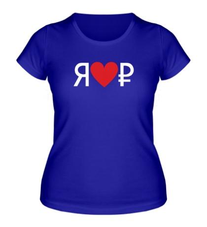 Женская футболка Я люблю рубль