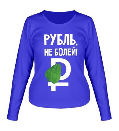 Женский лонгслив Рубль, не болей