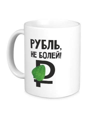 Керамическая кружка Рубль, не болей