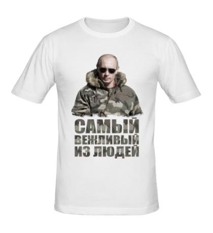 Мужская футболка «Самый вежливый из людей»