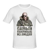 Мужская футболка Самый вежливый из людей