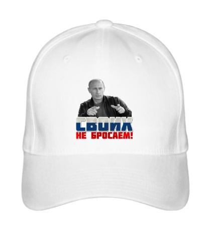 Бейсболка Путин: своих не бросаем