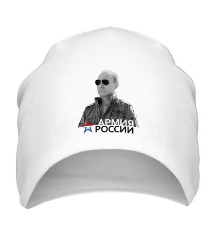 Шапка Армия Путина