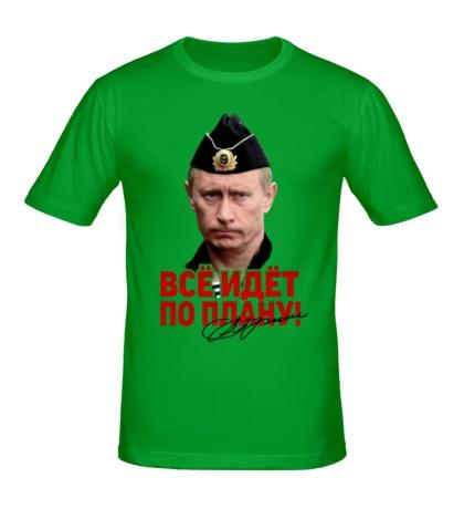 Мужская футболка Путин: все идет по плану