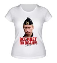 Женская футболка Путин: все идет по плану