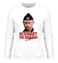 Мужской лонгслив Путин: все идет по плану