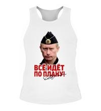 Мужская борцовка Путин: все идет по плану