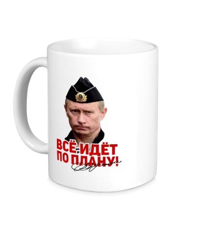 Керамическая кружка Путин: все идет по плану