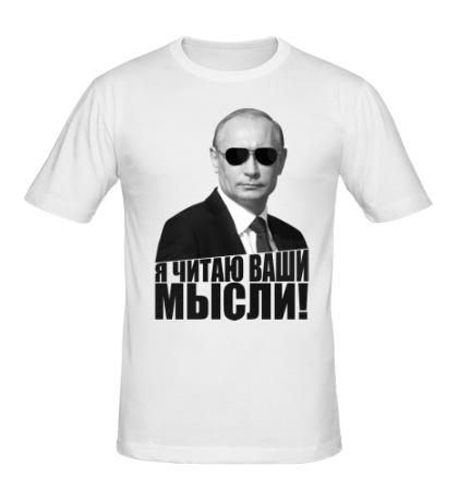 Мужская футболка Путин читает ваши мысли