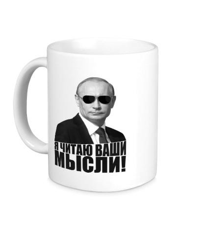 Керамическая кружка Путин читает ваши мысли