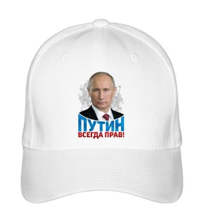 Бейсболка Путин всегда прав
