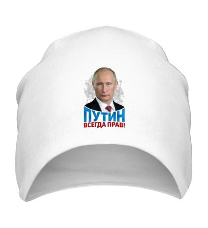 Шапка Путин всегда прав