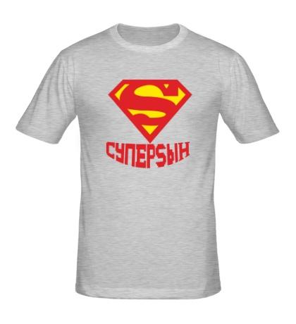 Мужская футболка СуперSын