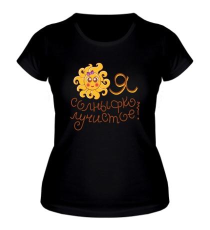 Женская футболка Я солныфко