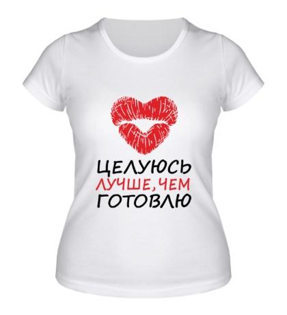 Женская футболка «Целуюсь лучше чем готовлю»
