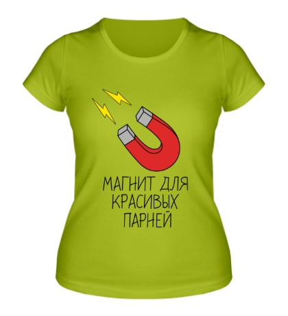 Женская футболка Магнит для красивых парней