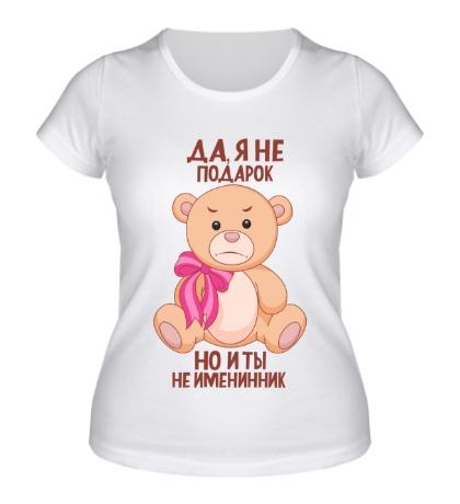 Женская футболка Да я не подарок