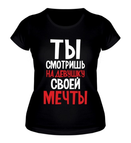 Женская футболка Девушка твоей мечты