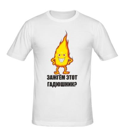 Мужская футболка Зажгём этот гадюшник