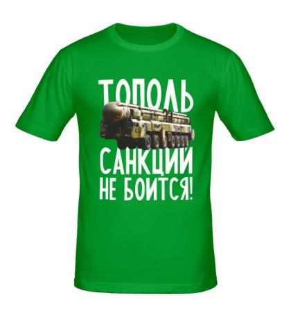 Мужская футболка Тополь санкций не боится!
