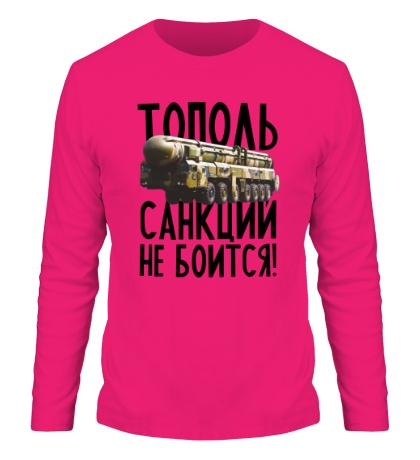 Мужской лонгслив Тополь санкций не боится!