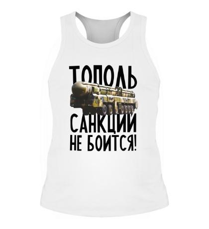 Мужская борцовка Тополь санкций не боится!
