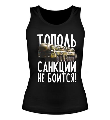 Женская майка Тополь санкций не боится!