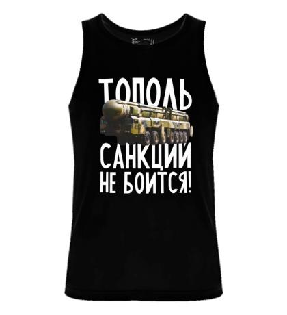 Мужская майка Тополь санкций не боится!