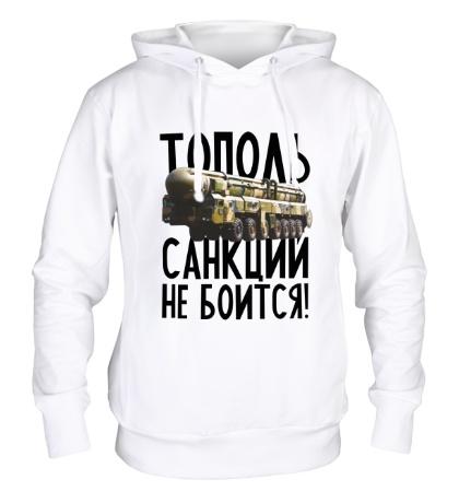 Толстовка с капюшоном Тополь санкций не боится!