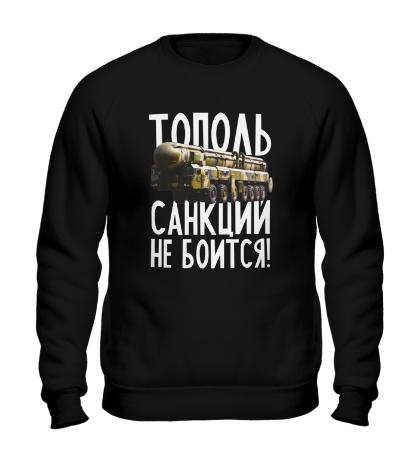 Свитшот Тополь санкций не боится!
