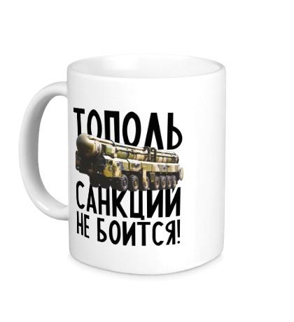 Керамическая кружка Тополь санкций не боится!