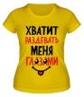 Женская футболка «Хватит раздевать меня глазами» - Фото 1