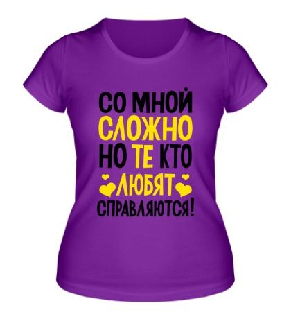 Женская футболка Со мной сложно
