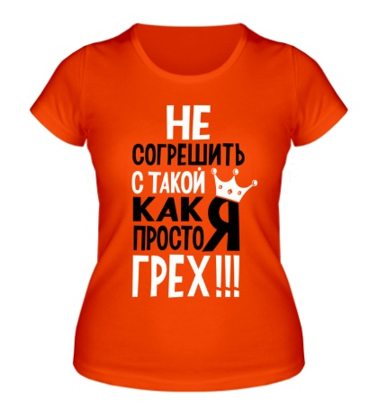Женская футболка «Не согрешить, грех»