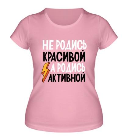 Женская футболка Не родись красивой