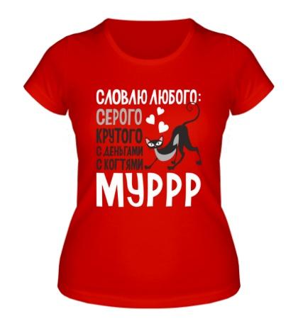 Женская футболка Муррр