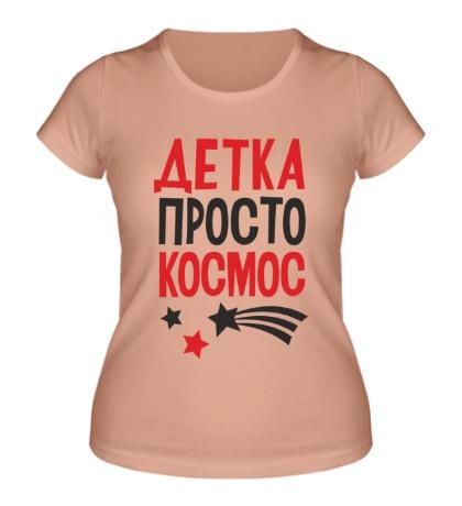 Женская футболка Детка просто космос