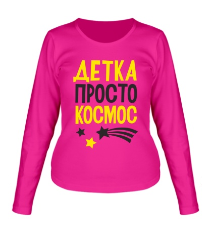 Женский лонгслив Детка просто космос