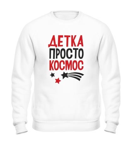 Свитшот Детка просто космос