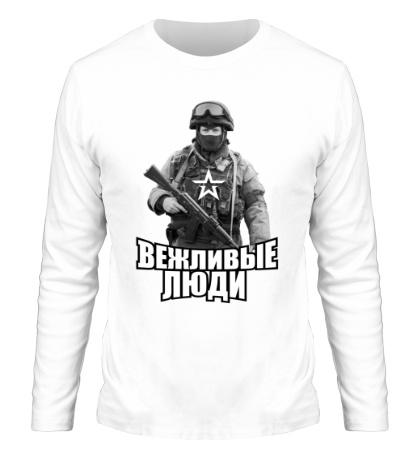 Мужской лонгслив Вежливые люди РФ