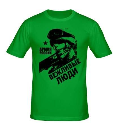 Мужская футболка Армия России: Вежливые люди