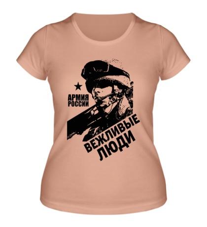 Женская футболка Армия России: Вежливые люди